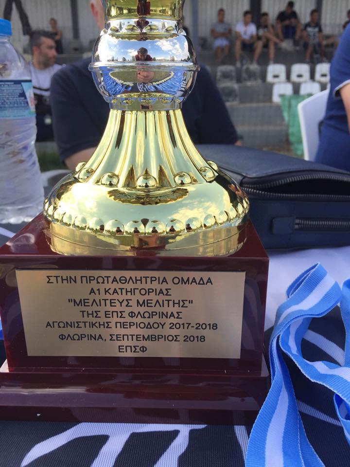 απονομή πρωταθλήματος - Μελιτέας Μελίτης - 5