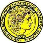 Μέγας Αλέξανδρος Φλώρινας - Σήμα