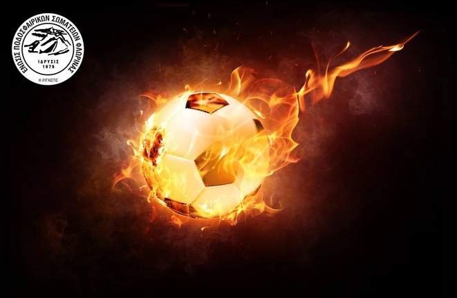 πυρωμένη μπάλα ποδοσφαίρου - ΕΠΣ Φλώρινα 2021